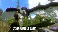 方舟生存进化手游40:两个阿根廷巨鹰攻击我还被我打跑了