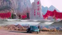 《金庸江湖 征途为岳》华山篇:华山论剑