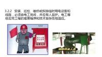 第1讲 总则 术语及临时用电管理