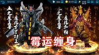 奥特曼传奇英雄:玩乐接连挑战水土二位魔王兽 首通奖励消失了!