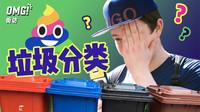 街访英国路人,上海垃圾分类测试他们能答对几个?