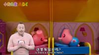 《小伶玩具》老外告诉你为什么小猪佩奇可以听到怪声音!