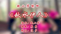 广场舞视频《秋水伊人》