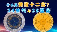 【天文2】今天来观星!什么是黄道十二宫与二十八星宿?古人对星空的划分
