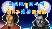 【天文3】哥白尼与日心说登上舞台!假鼻子天文学家第谷·布拉赫的贡献