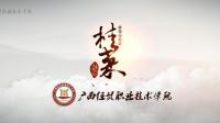 03 惊蛰 火麻鸡汤