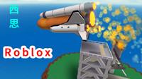 Roblox 灾难模拟器:这个火箭坏得很,把我带水里去了