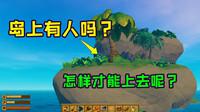 木筏求生03:三天后我终于遇到一个小岛!还有幸存者吗?