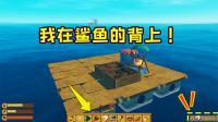 木筏求生04:骑在鲨鱼背上欺负它!今晚有肉吃了!