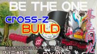 be the one 兔龙罐 pb字幕评测 假面骑士build  创骑『玩模time DX空间』 KAMEN RIDER BUILD 评测 第134期