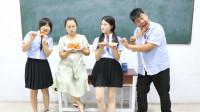 老师和学生比赛吃辣条串串,老师辣的吃不下,女同学一口气吃一盘