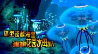 凯麒《深海迷航:零度之下》更新合集02 体型超越海皇的巨大动植物