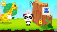 宝宝巴士之203 宝宝学对比 宝宝巴士动画片 宝宝巴士大全 亲子益智游戏 儿童玩具儿歌