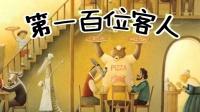 新大头儿子和小头爸爸绘本故事 第01集 第一百位客人
