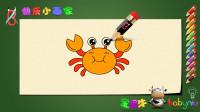 小螃蟹要回家 宝贝牛快乐小画家 创意儿童卡通绘画一起学画画 亲子简笔画