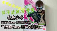 妮可大我W台词评测 最速字幕编年史玩家卡带 假面骑士EXAID『玩模time DX空间』 RIDER-Player 评测 第135期