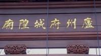 合肥城隍庙《甲子殿》雁飞晨光