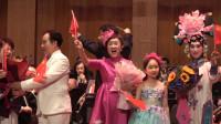 华韵连心 戏乐同源——戏曲交响音乐会 结束曲《我和我的祖国》