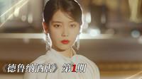 """《德鲁纳酒店》IU新剧""""超攻"""",开播就拿下豆瓣9.2分"""