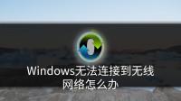 Windows无法连接到无线网络怎么办