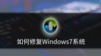 如何修复Windows7系统