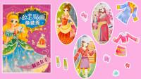 公主贴画换装秀玩具:这么多公主都来自哪里呢?