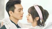 《亲爱的热爱的》高甜狗粮来袭,杨紫李现终于接吻了!