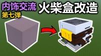 【内饰交流07】一起来改造火柴盒!