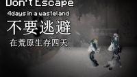 【小臣实况】寒流之殇-不要逃避:在荒原生存四天-EP4