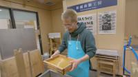 体验日本精美和纸制作,最后却化身摊煎饼大叔