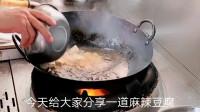 大厨来面试,做了一道麻辣豆腐,而豆腐是炸出来的,我自己看的有些懵了