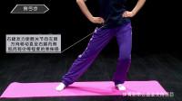 《全民健身指南》成年组:侧弓步