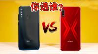 相差100元,买荣耀9X还是红米Note 7 Pro?这样一对比就知道了