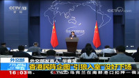 """[新闻直播间]外交部 香港民阵企图""""引狼入室""""没好下场"""