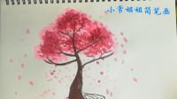 樱花树怎么画?梦幻唯美樱花树的画法——小常姐姐简笔画