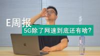「E周报」第9期:5G除了网速到底还有啥?三星note10配45W快充