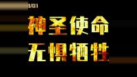 """《烈火英雄》""""有我必胜""""终极预告(黄晓明_杜江_谭卓_杨紫_欧豪 ),8月1日上映,很燃很催泪,提前欣赏"""