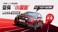搭1.5T发动机 12.78万起售 广汽本田新款缤智视频首测
