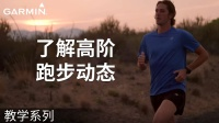【教学】了解高阶跑步动态