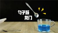 这是什么神奇叉子,能把勺子弹飞到杯子里?