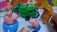 乔治要给爸爸洗车,结果洗完了那个却不是爸爸的车,原来洗的车是熊二的!