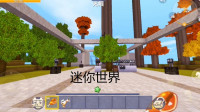 01 迷你世界游戏海涛哥哥解说 新手教学第1天 在新手村砍树