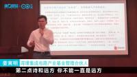 """科创板沙龙丨集成电路投资划重点:关注公司""""正负零""""节点"""