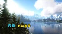 【林凡】方舟:四个人组队来到新大陆-瓦尔盖罗