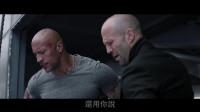 《速度与激情 : 特别行动》预告片第三弹,精彩片段抢先看 - IMAX同步热映中