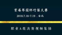 2018琴缘杯竹笛大赛职业组决赛视频01