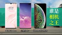 「游测」第6期:华为P30 Pro、三星S10+、iPhone Xs Max相机(南京大学)样张大对比