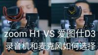 爱图仕DEITY D3 VS zoom H1同价位录音机和麦克风如何选择 测试对比后一目了然