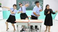 老师让同学们做小游戏,没想被全班同学变成才艺表演课!太逗了