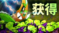 【芦苇】电力绿茶获得了!-植物大战僵尸2国际版7.5.1